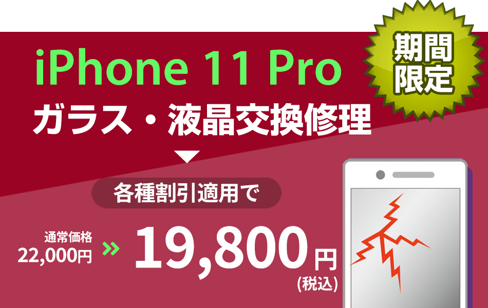 iPhone11 Pro ガラス・液晶交換修理最大2000円引き