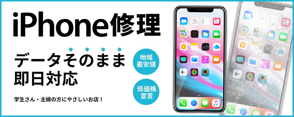 iPhone修理・iPad修理 八尾